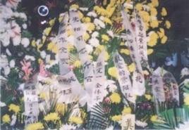 赵紫阳去世后众人送的花篮花圈,其中习近平的母亲齐心送的花圈或花篮上写着