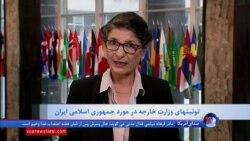گزارش گیتا آرین از تازه ترین توئیت های وزارت خارجه آمریکا علیه رژیم ایران