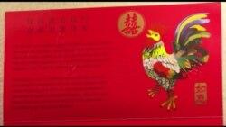 """美国财政部揭开2017中国鸡年""""吉利钱""""面纱"""
