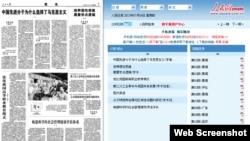"""人民日报发表""""中国先进分子为什么选择了马克思主义""""(网站截图)"""
