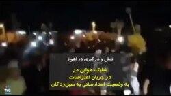 درگیری و شلیک هوایی در جریان اعتراضات مردم اهواز