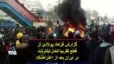 گزارش فرهاد پولادی از قطع تقریبا کامل اینترنت در ایران بعد از اعتراضات