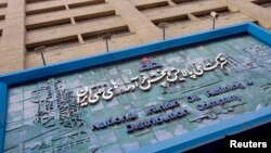 FILE - The front of the National Iranian Oil Refining and Distribution Company building is seen in Tehran, November 17, 2009.