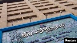 ایرانی تیل کا قومی ادارہ