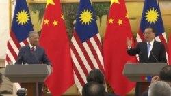 2018-08-21 美國之音視頻新聞: 馬哈蒂爾宣佈取消中國在大馬工程項目