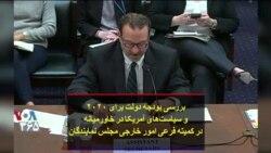 بررسی بودجه دولت برای ۲۰۲۰ و سیاستهای آمریکا در خاورمیانه در کمیته فرعی امور خارجی مجلس نمایندگان