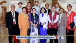 ၾကာသပေတးေန႔ ျမန္မာတီဗြီသတင္းမ်ား (၁၂-၁၇-၂၀၁၅)