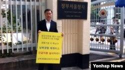 지난 9일 한국의 남북경협활성화추진위원회의 정양근 회장이 서울 세종로 정부종합청사 앞에서 남북경협 재개 및 기업 지원을 촉구하는 1인 시위를 하고 있다. (자료사진)