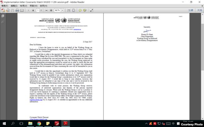 """联合国""""被强迫或非自愿失踪问题工作组""""回覆台湾""""人权公约施行监督联盟""""关于李明哲案之信函(台湾人权促进会提供)"""