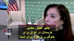 جنیو عبدو: حضور عربستان در عراق برای جلوگیری از نفوذ ایران است