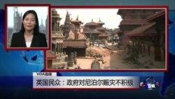 VOA连线:英国民众:政府对尼泊尔赈灾不积极
