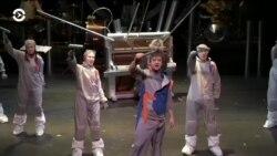 Драма про газ: не в жизни, а на сцене