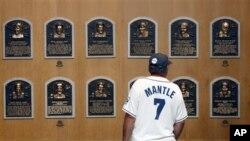 뉴욕 쿠퍼스타운에 위치한 미국 야구 명예의 전당
