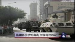 火墙内外:新疆再传恐怖袭击,中国网民热议