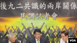 台灣民意基金會公佈了一項兩岸關係的最新民調(美國之音張永泰拍攝)
