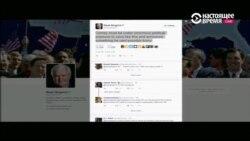 Решение ФБР по Клинтон и Трамп без «Твиттера»