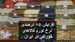 افزایش ۸۵ درصدی نرخ تورم کالاهای خوراکی در ایران