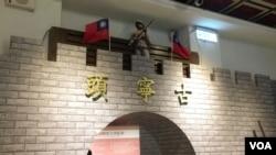 台湾古宁头战役70周年纪念特展场景之一 (美国之音 齐勇明)