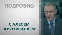 «Подробно» – о событиях в Беларуси