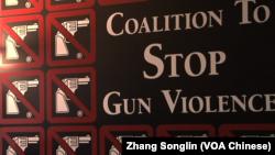 制止槍枝暴力聯盟 (美國之音張松林拍攝)