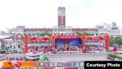 台湾庆祝双十节(中华民国国庆筹备委员会组织提供)