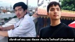 เกียรติวงศ์ สงบ (ซ้าย) หนึ่งในผู้ร่วมก่อตั้งกลุ่มไทยภักดี และ ทัตเทพ เรืองประไพกิจเสรี (ขวา) เลขาธิการกลุ่มเยาวชนปลดแอก