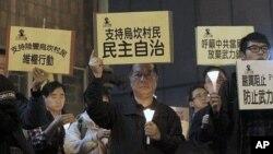 香港民众12月20日晚间举行烛光集会支持广东乌坎村民的维权行动