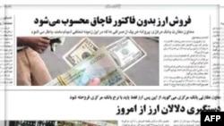 Ekonomija u Iranu trpi zbog sankcija
