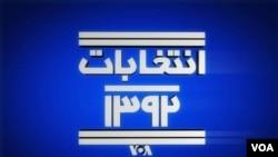 iran election iran voa pnn