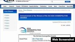 သမၼတေဟာင္းဦးသိန္းစိန္ အာရွလူမ်ိဳးစံု ဆု (Asia Cosmopolitan Awards) ရရွိ