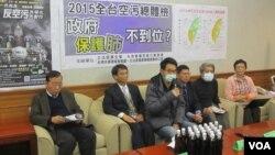 台灣在野黨立委召開記者會要求政府提出空污防治對策(美國之音張永泰拍攝)