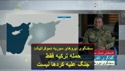 سخنگوی نیروهای سوریه دموکراتیک: حمله ترکیه فقط جنگ علیه کردها نیست