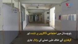 بلوچستان میں ڈاکٹرز کی ہڑتال سے مریض پریشان