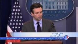 واکنش کاخ سفید به رزمایش موشکی سپاه؛ تلاش خود را برای محدود کردن اقدامات ایران افزایش می دهیم