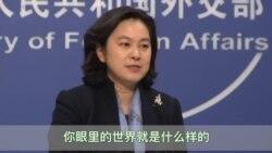 中国外交部发言人怼美中情局长:相由心生
