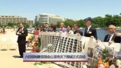 六四学运领袖聚首国会山 宣布天下围城正式启动