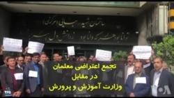 تجمع معلمان با شعار: وزیر بی لیاقت استعفا، استعفا