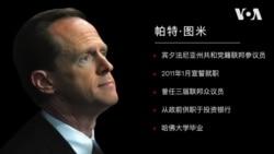 宾夕法尼亚州联邦参议员帕特·图米(共和党):发起《香港自治法》