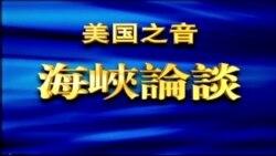 海峡论谈:世大运登场 中华台北还是台湾队?
