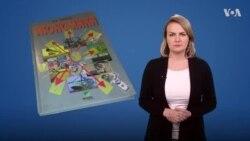 В России учебник по экономике изъяли из программы за отсутствие патриотизма