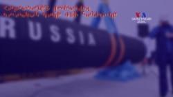 Հայաստանին վաճառվող ռուսական գազի գնի հանելուկը