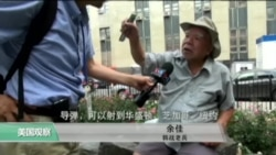 VOA连线:纽约华裔居民关注朝鲜局势
