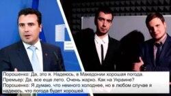 Заев: Измамен сум од добро организирана структура која се фокусира на земји со евроатлантска ориентација
