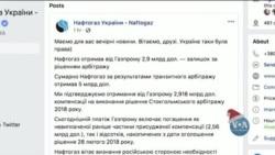 Час-Тайм. Україна отримала $2,9 млрд від російського Газпрому