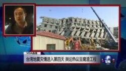 VOA连线:台湾地震灾情进入第四天 舆论热议豆腐渣工程