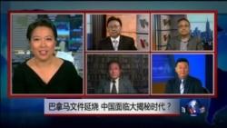 VOA卫视(2016年4月15日 第二小时节目 焦点对话 完整版)