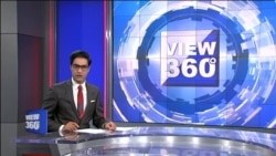 View 360 – جمعرات 23 نومبر کا پروگرام