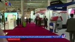 کاهش شرکت کنندگان در نمایشگاه بین المللی صنعتی تهران، در پی بازگشت تحریمها