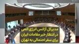 مدیرکل آژانس انرژی اتمی در انتظار خبر مقامات ایران برای سفر احتمالی به تهران