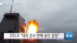"[VOA 뉴스] ""한국에 3억 달러 미사일 판매 승인"""